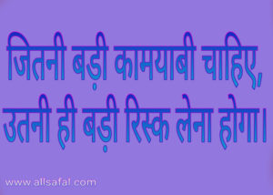 सफलता के सूत्र हिंदी में