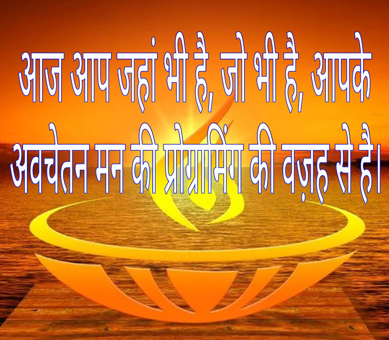 Power of subconscious mind in hindi