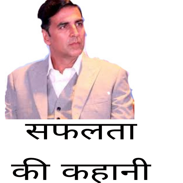 अक्षय कुमार की सफलता की कहानी