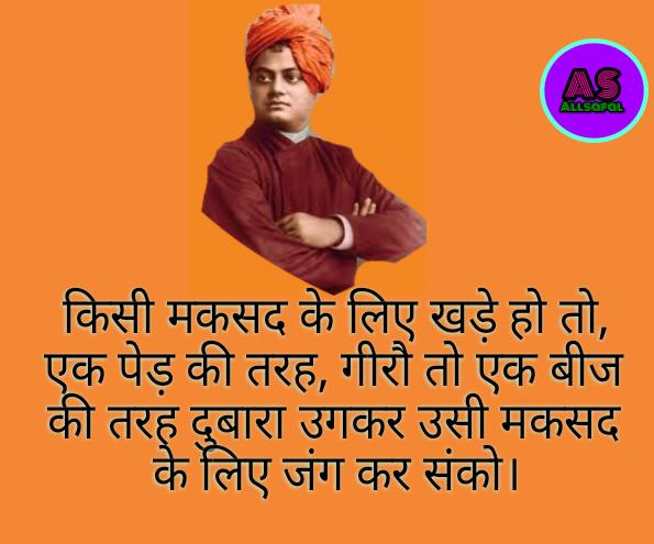 Vivekananda vichar