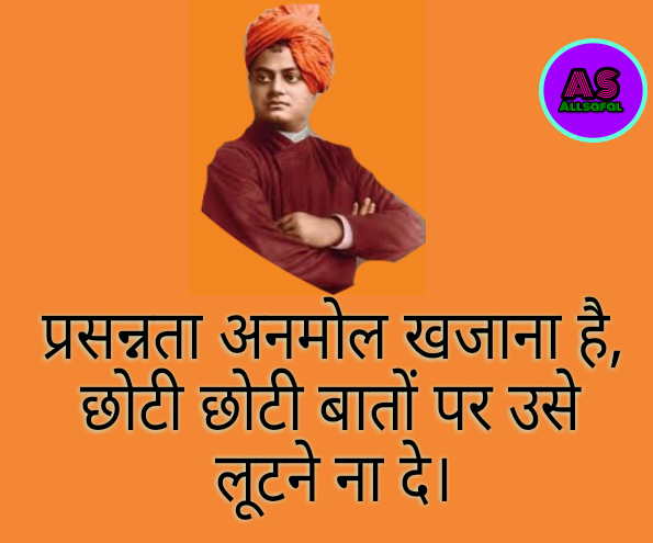 Quotes of Vivekanand