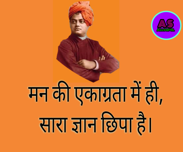 Quote of Vivekanand