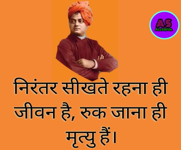 Quote of Swami Vivekananda