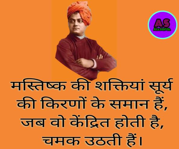Motivational quotes in hindiby Swami Vivekananda