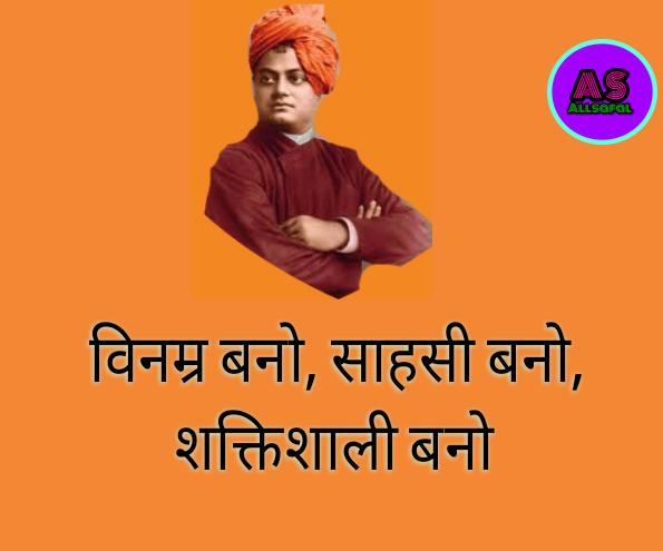 Swami Vivekananda quotes for success