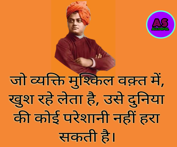 Vivekanand quotes for students