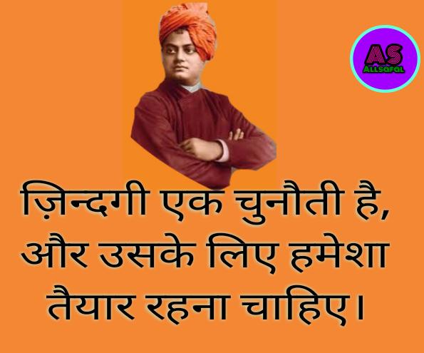 Motivational speech by Swami Vivekananda