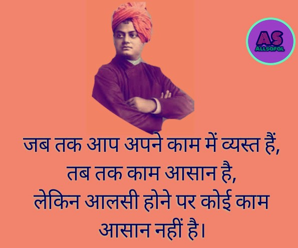 Vivekanand thoughts