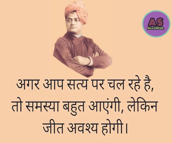 Motivational quotes by Swami Vivekananda