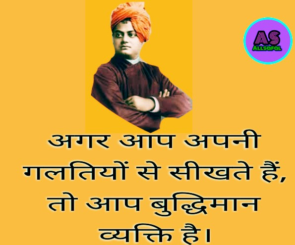 Thought of Swami Vivekananda
