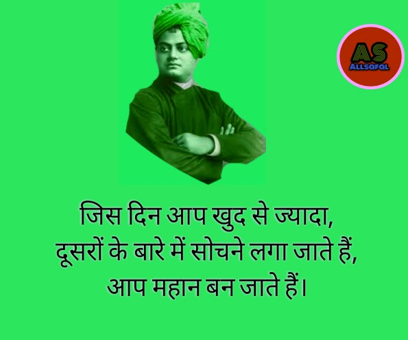 Inspiring quotes of Swami Vivekananda