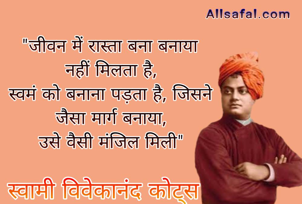 Inspiring quotes by swami vivekananda in hindi