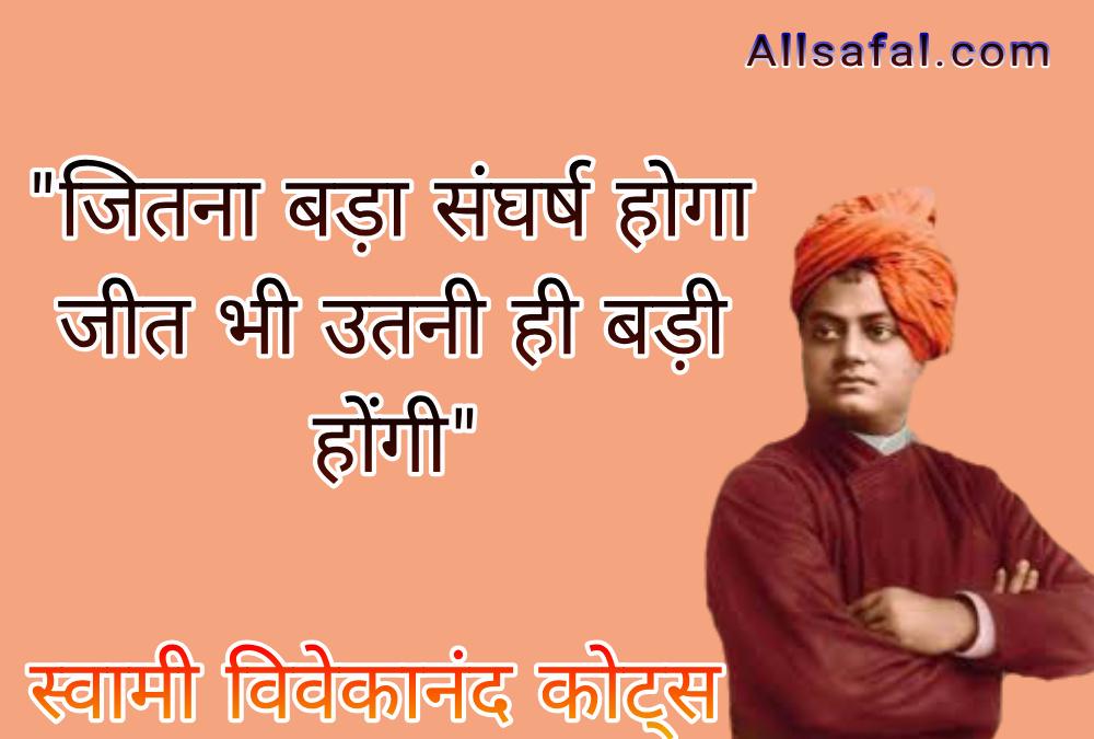 Vivekananda speech