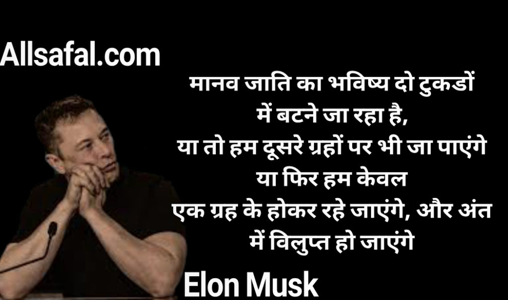 Elon musk thoughts in hindi
